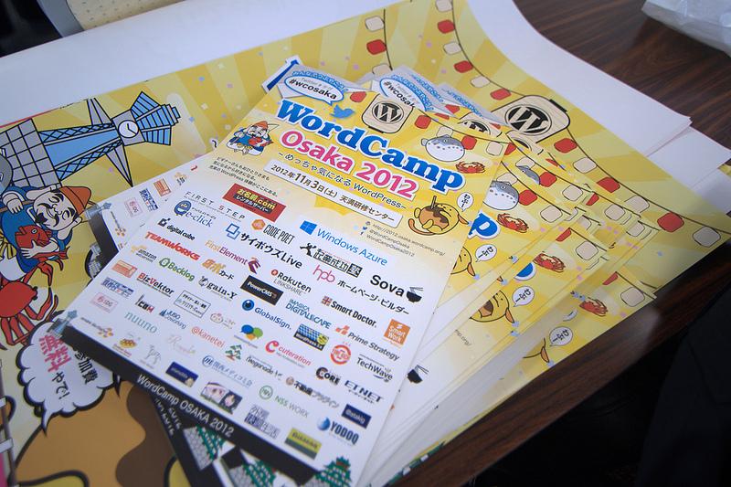 WordCampOsaka2012 パンフ